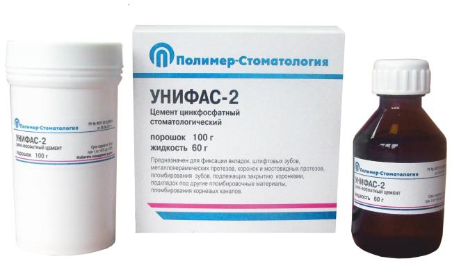 Унифас-2